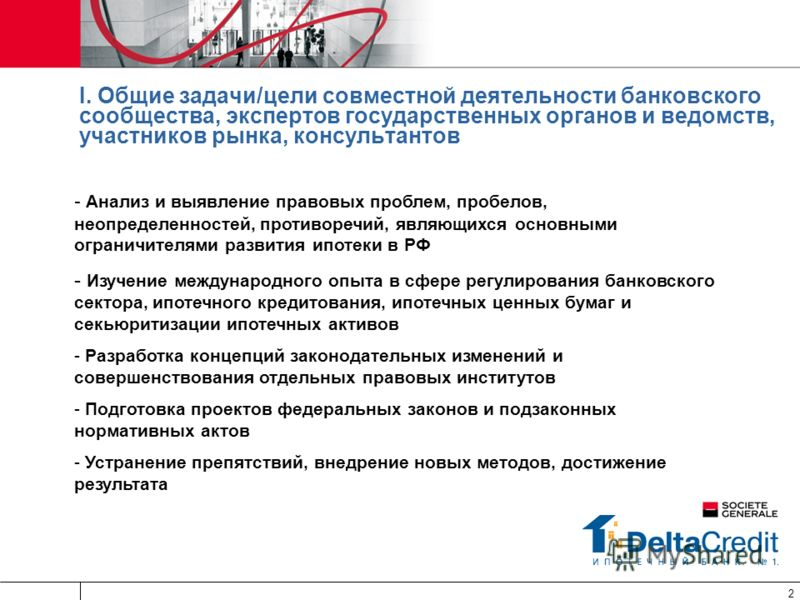 2 I. Общие задачи/цели совместной деятельности банковского сообщества, экспертов государственных органов и ведомств, участников рынка, консультантов - Анализ и выявление правовых проблем, пробелов, неопределенностей, противоречий, являющихся основным