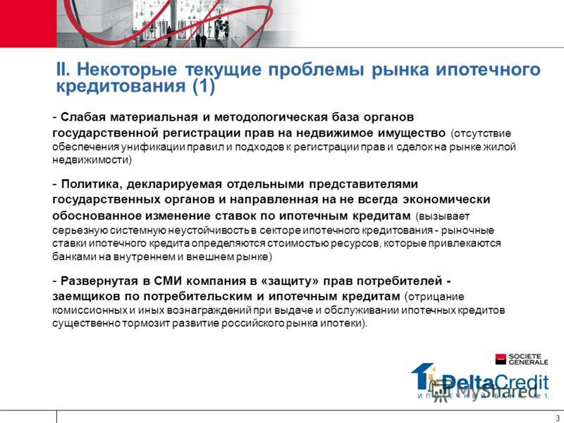 3 II. Некоторые текущие проблемы рынка ипотечного кредитования (1) - Слабая материальная и методологическая база органов государственной регистрации прав на недвижимое имущество (отсутствие обеспечения унификации правил и подходов к регистрации прав