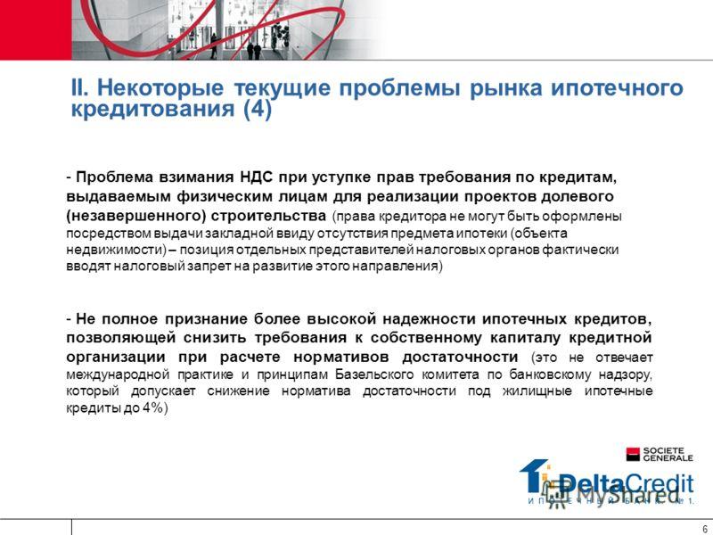 6 II. Некоторые текущие проблемы рынка ипотечного кредитования (4) - Проблема взимания НДС при уступке прав требования по кредитам, выдаваемым физическим лицам для реализации проектов долевого (незавершенного) строительства (права кредитора не могут