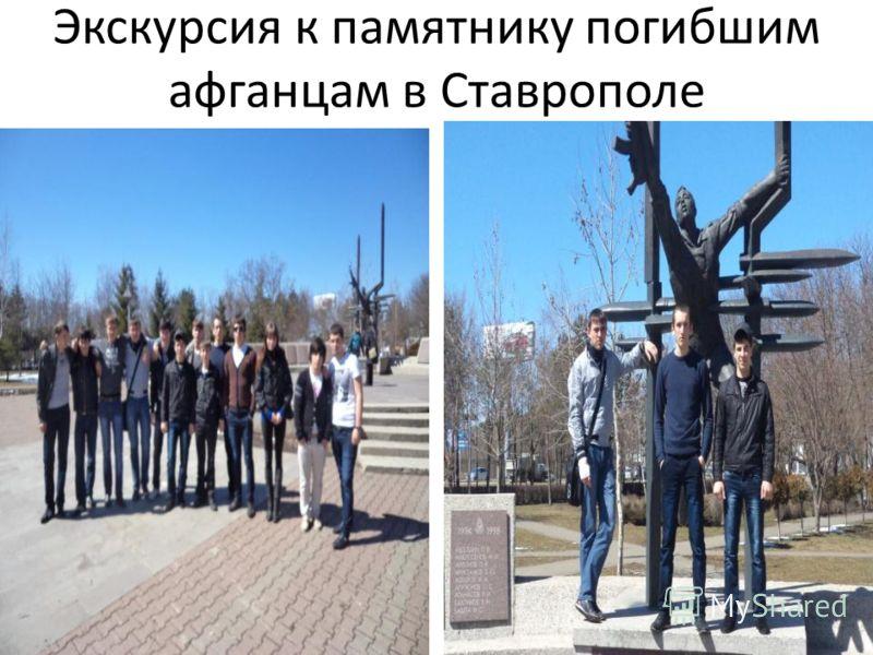 Экскурсия к памятнику погибшим афганцам в Ставрополе