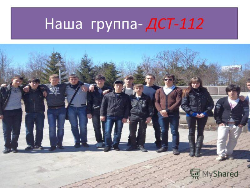 Наша группа- ДСТ-112