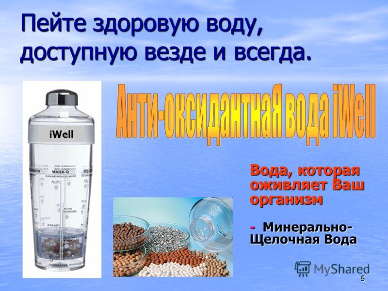 5 Пейте здоровую воду, доступную везде и всегда. Вода, которая оживляет Ваш организм - Минерально- Щелочная Вода iWell