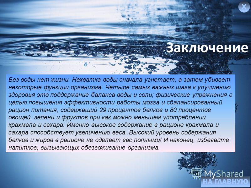 Заключение Без воды нет жизни. Нехватка воды сначала угнетает, а затем убивает некоторые функции организма. Четыре самых важных шага к улучшению здоровья это поддержание баланса воды и соли; физические упражнения с целью повышения эффективности работ