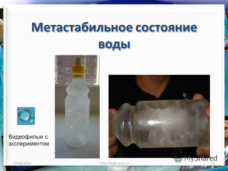 Метастабильное состояние воды 23.06.2013http://aida.ucoz.ru14 Видеофильм с экспериментом