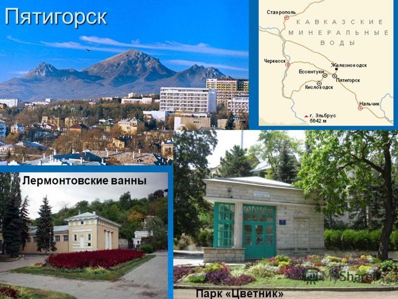 Пятигорск Парк «Цветник» Лермонтовские ванны