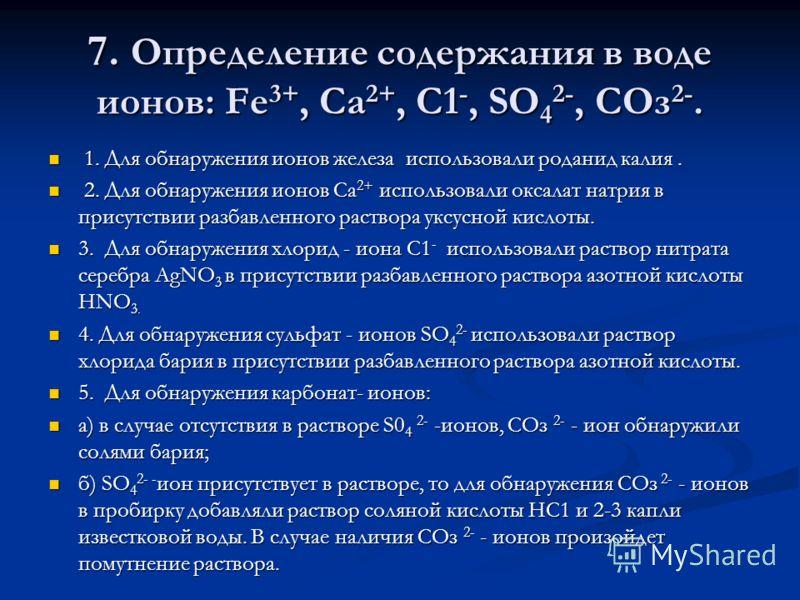 7. Определение содержания в воде ионов: Fe 3+, Са 2+, С1 -, SO 4 2-, СОз 2-. 1. Для обнаружения ионов железа использовали роданид калия. 1. Для обнаружения ионов железа использовали роданид калия. 2. Для обнаружения ионов Са 2+ использовали оксалат н