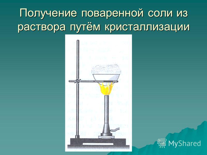 Получение поваренной соли из раствора путём кристаллизации