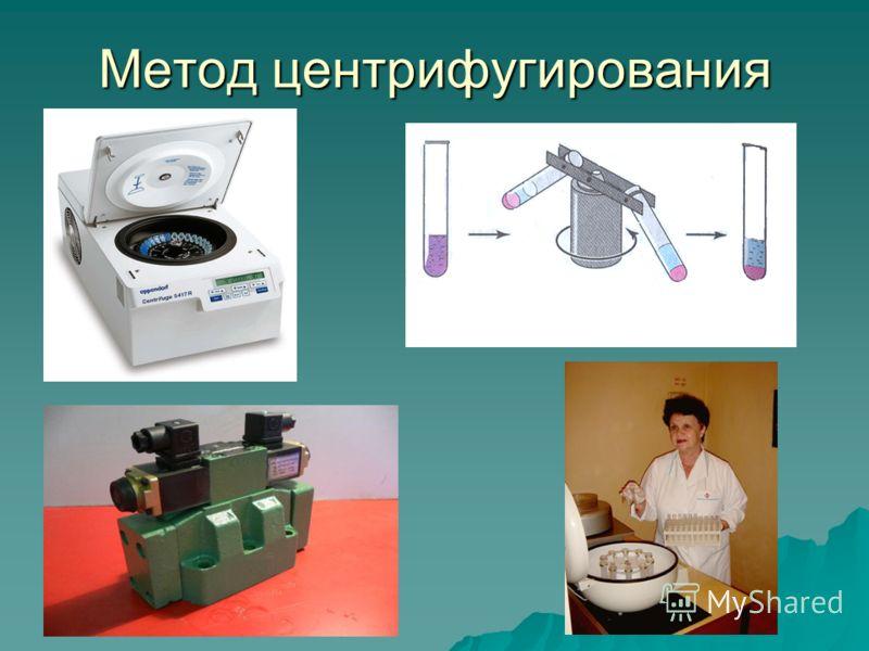 Метод центрифугирования