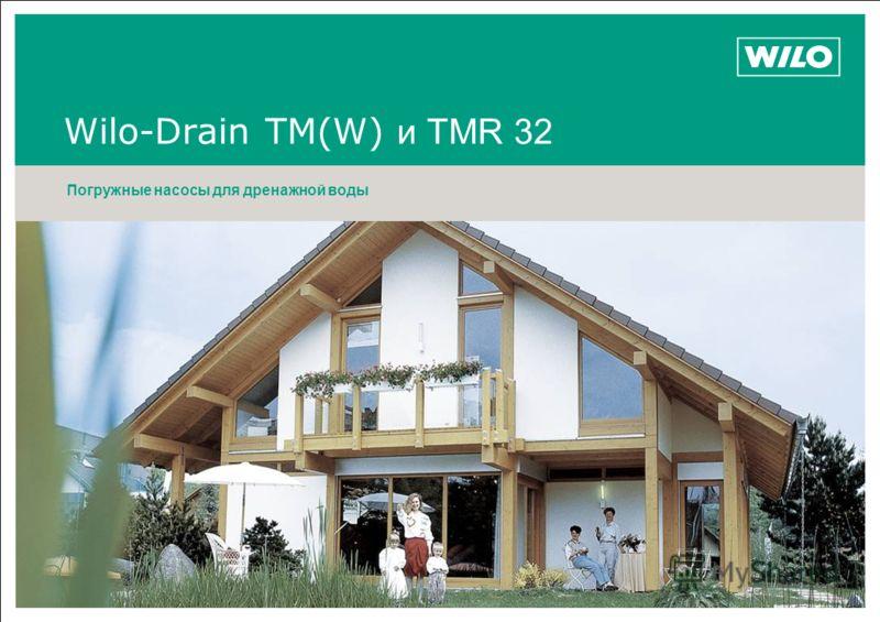 Wilo-Drain TM(W) и TMR 32 Погружные насосы для дренажной воды