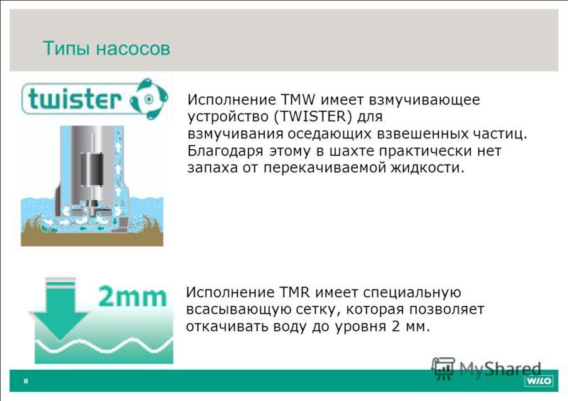 8 Исполнение TMW имеет взмучивающее устройство (TWISTER) для взмучивания оседающих взвешенных частиц. Благодаря этому в шахте практически нет запаха от перекачиваемой жидкости. Исполнение TMR имеет специальную всасывающую сетку, которая позволяет отк
