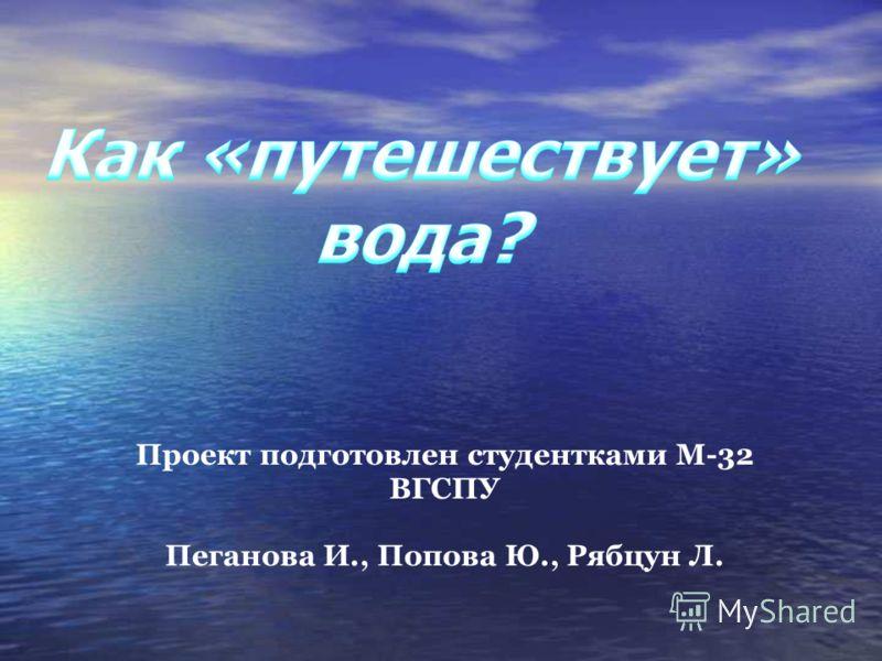 Проект подготовлен студентками М-32 ВГСПУ Пеганова И., Попова Ю., Рябцун Л.