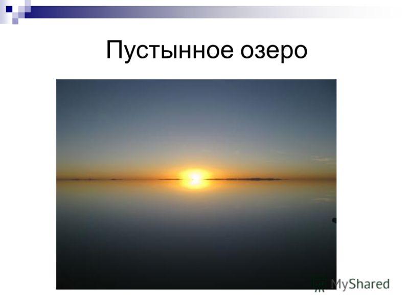 Пустынное озеро