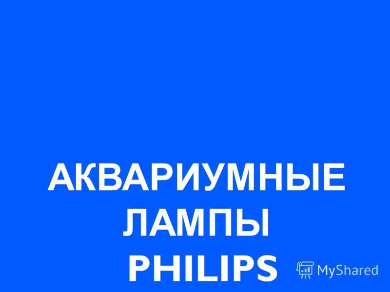 АКВАРИУМНЫЕ ЛАМПЫ PHILIPS
