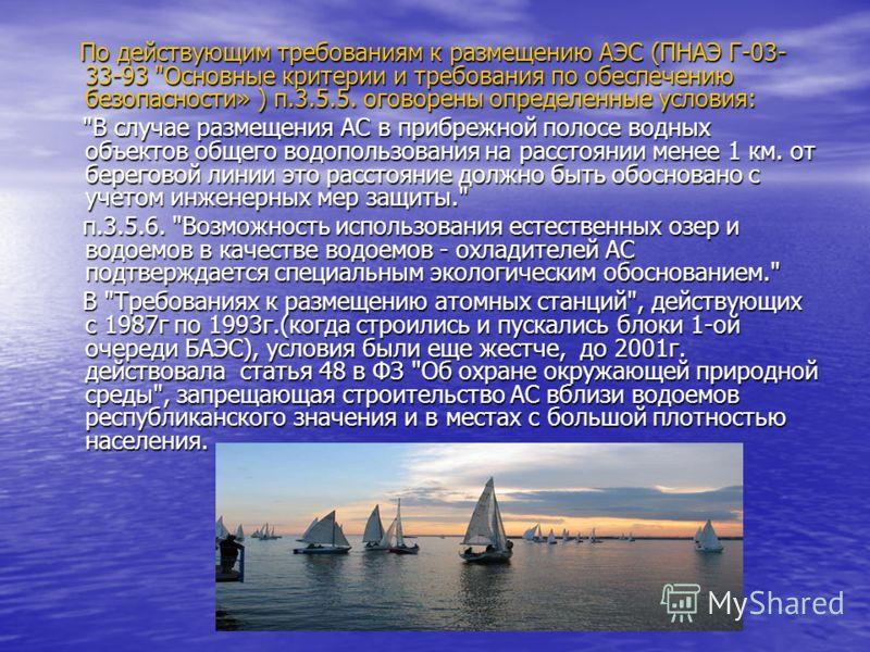 По действующим требованиям к размещению АЭС (ПНАЭ Г-03- 33-93