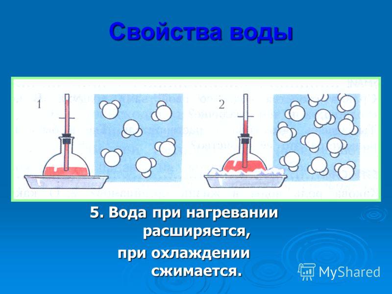 5. Вода при нагревании расширяется, при охлаждении сжимается.