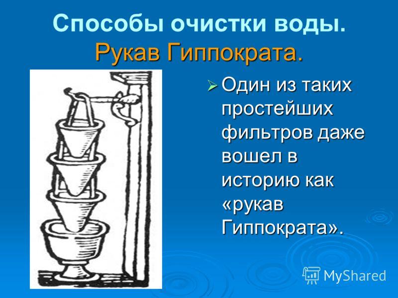 Рукав Гиппократа. Способы очистки воды. Рукав Гиппократа. Один из таких простейших фильтров даже вошел в историю как «рукав Гиппократа». Один из таких простейших фильтров даже вошел в историю как «рукав Гиппократа».