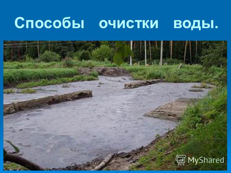 Способы очистки воды.