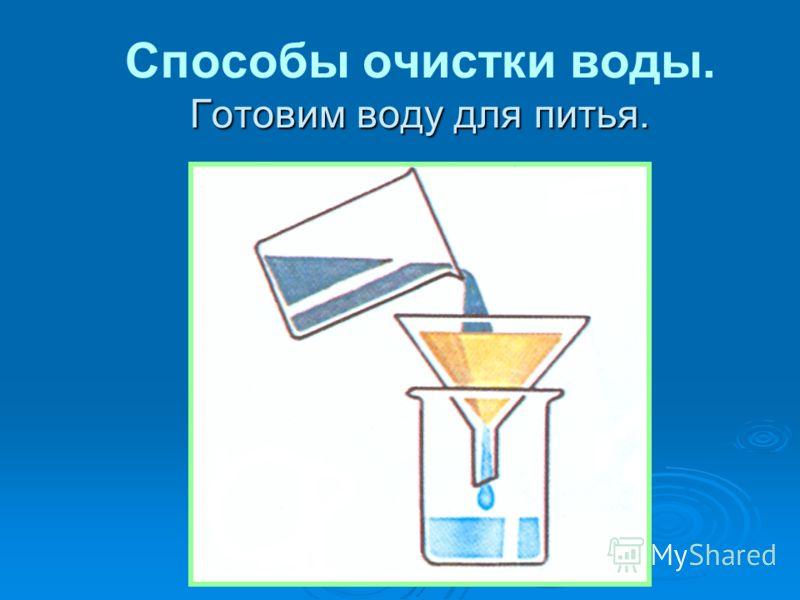 Готовим воду для питья. Способы очистки воды. Готовим воду для питья.