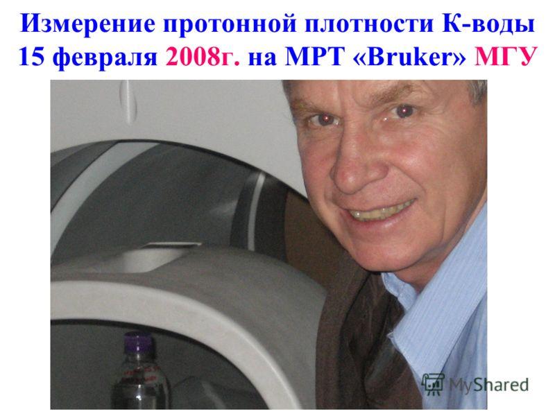 Измерение протонной плотности К-воды 15 февраля 2008г. на МРТ «Bruker» МГУ