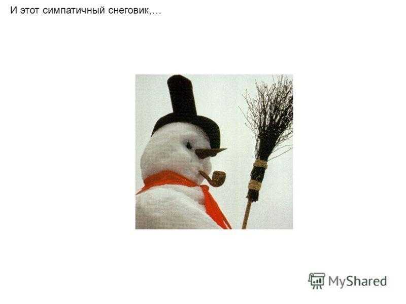 И этот симпатичный снеговик,…