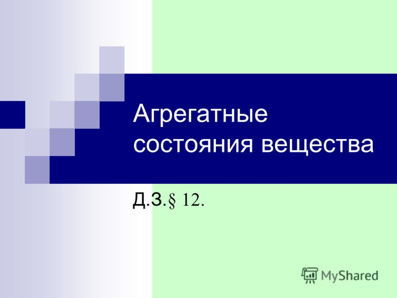 Агрегатные состояния вещества Д.З. § 12.
