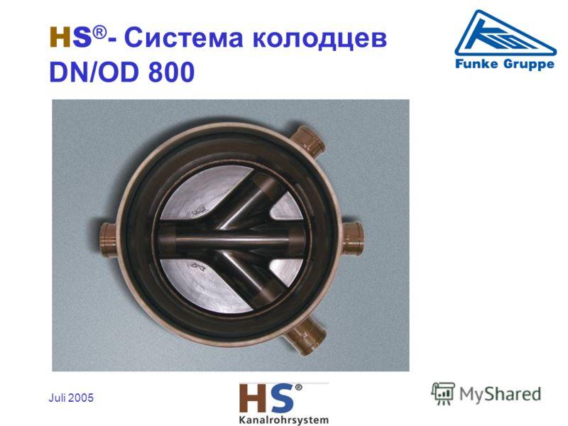 Juli 2005 HS ® - Система колодцев DN/OD 800