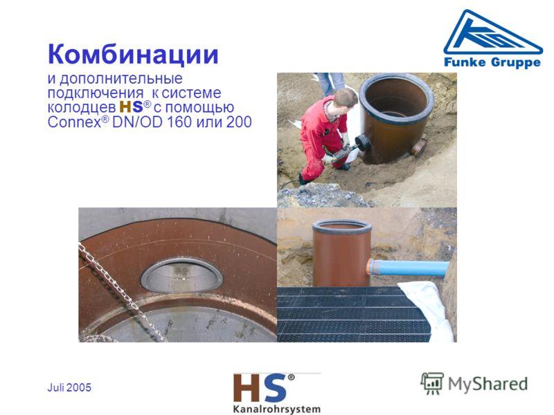 Juli 2005 и дополнительные подключения к системе колодцев HS ® с помощью Сonnex ® DN/OD 160 или 200 Комбинации