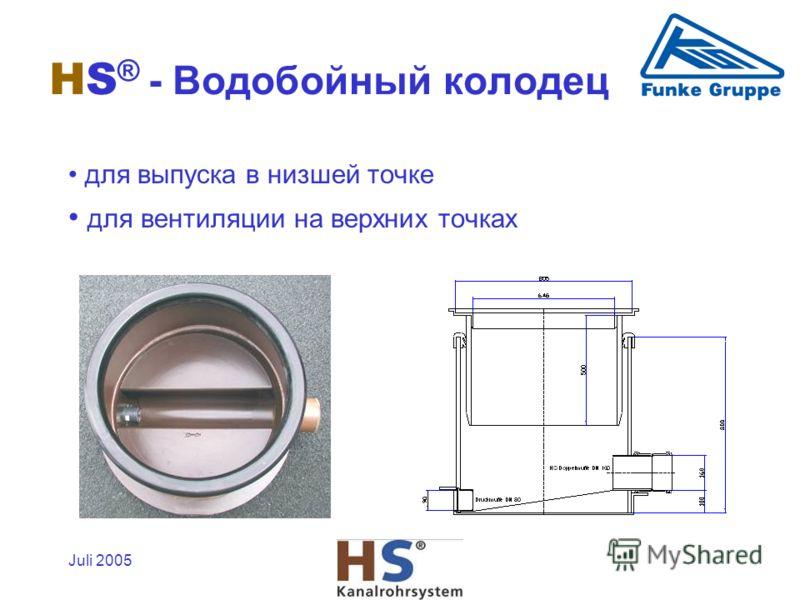 Juli 2005 для выпуска в низшей точке для вентиляции на верхних точках HS ® - Водобойный колодец