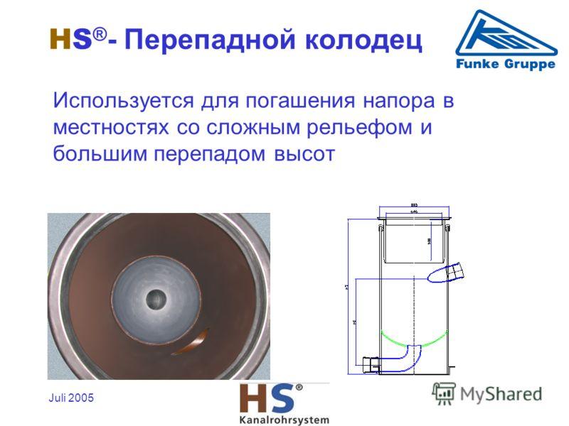 Juli 2005 Используется для погашения напора в местностях со сложным рельефом и большим перепадом высот HS ® - Перепадной колодец