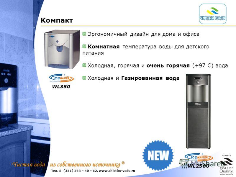 Компакт WL350WL2500 Эргономичный дизайн для дома и офиса Комнатная температура воды для детского питания Холодная, горячая и очень горячая (+97 С) вода Холодная и Газированная вода +7 (495) 232-5262 www.ecomaster.ru www.ekodar.ruТел. 8 (351) 263 – 40