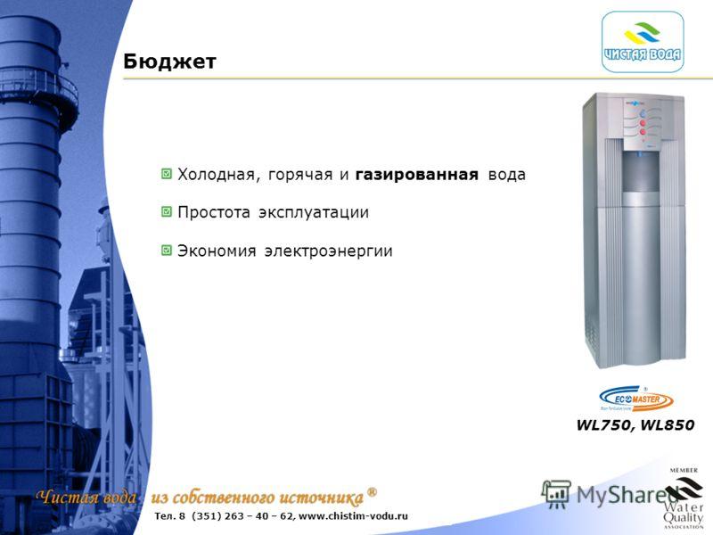 Бюджет Холодная, горячая и газированная вода Простота эксплуатации Экономия электроэнергии WL750, WL850 +7 (495) 232-5262 www.ecomaster.ru www.ekodar.ruТел. 8 (351) 263 – 40 – 62, www.chistim-vodu.ru
