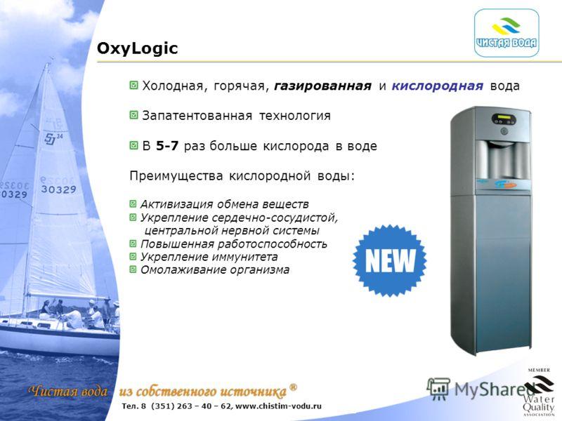OxyLogic Холодная, горячая, газированная и кислородная вода Запатентованная технология В 5-7 раз больше кислорода в воде Преимущества кислородной воды: Активизация обмена веществ Укрепление сердечно-сосудистой, центральной нервной системы Повышенная