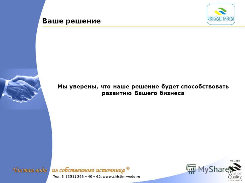 Ваше решение +7 (495) 232-5262 www.ecomaster.ru www.ekodar.ru Мы уверены, что наше решение будет способствовать развитию Вашего бизнеса Тел. 8 (351) 263 – 40 – 62, www.chistim-vodu.ru