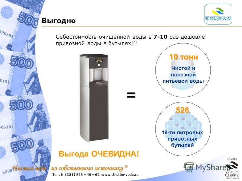 Выгодно 10 тонн Чистой и полезной питьевой воды 19-ти литровых привозных бутылей Выгода ОЧЕВИДНА! Себестоимость очищенной воды в 7-10 раз дешевле привозной воды в бутылях!!! = 526 +7 (495) 232-5262 www.ecomaster.ru www.ekodar.ruТел. 8 (351) 263 – 40