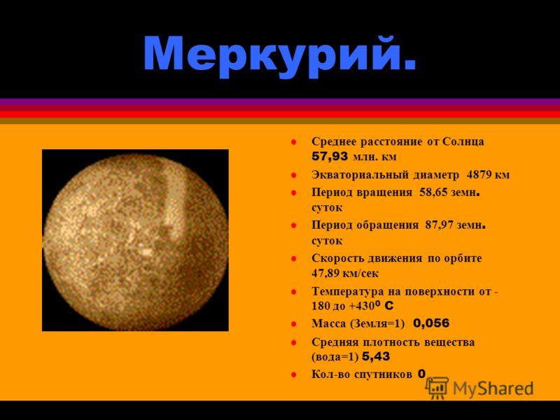 Солнце. Масса = 1.99* 10 30 кг. Диаметр = 1.392.000 км. Абсолютная звёздная величина = +4.8 Спектральный класс = G2 Температура поверхности = 5800 о К Период обращения вокруг оси = 25 ч(полюса) -35 ч(экватор) Период обращения вокруг центра галактики