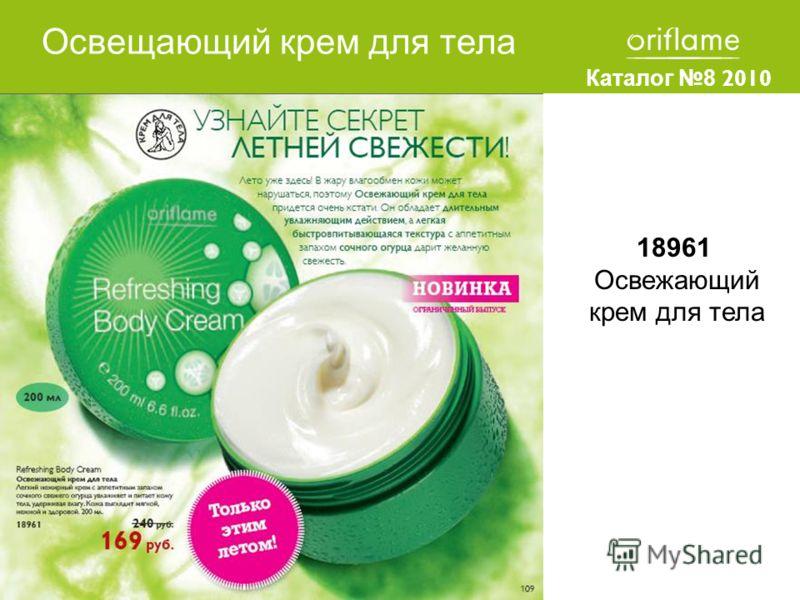 Каталог8 2010 18961 Освежающий крем для тела Освещающий крем для тела