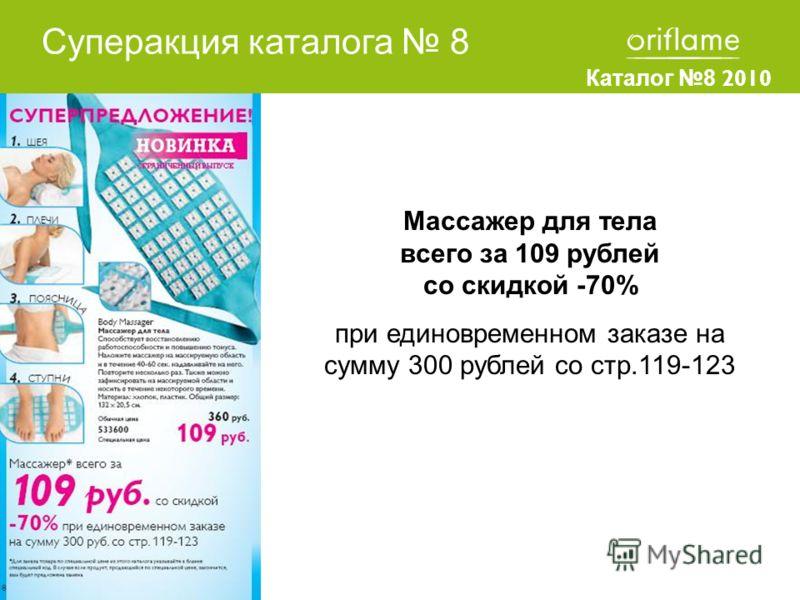 Каталог8 2010 Суперакция каталога 8 Массажер для тела всего за 109 рублей со скидкой -70% при единовременном заказе на сумму 300 рублей со стр.119-123