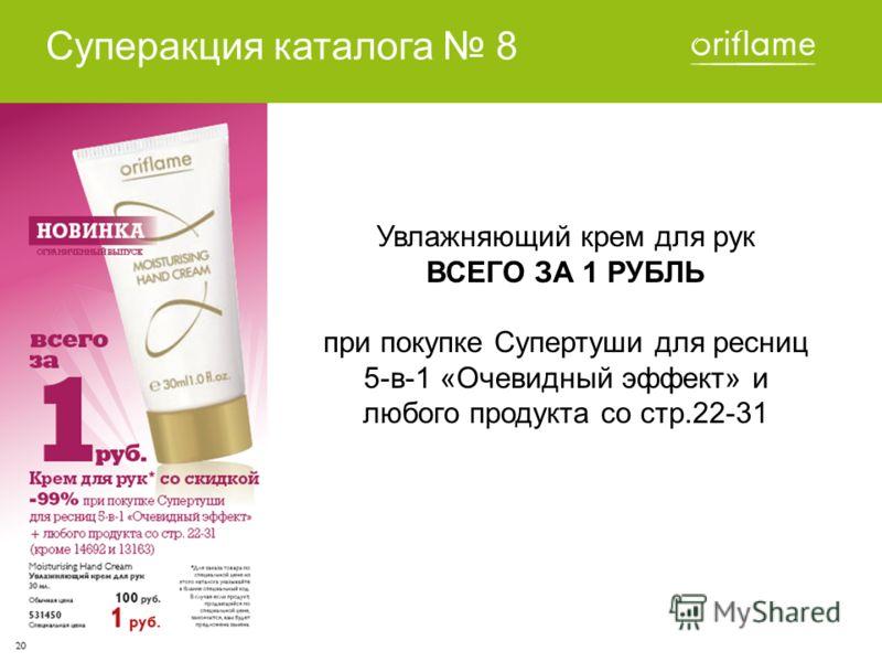 Увлажняющий крем для рук ВСЕГО ЗА 1 РУБЛЬ при покупке Супертуши для ресниц 5-в-1 «Очевидный эффект» и любого продукта со стр.22-31