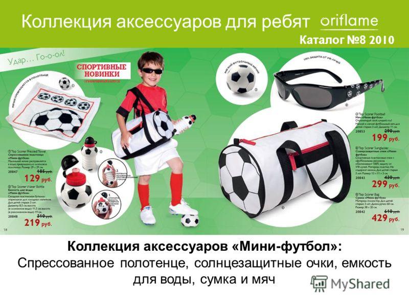 Каталог8 2010 Коллекция аксессуаров для ребят Коллекция аксессуаров «Мини-футбол»: Спрессованное полотенце, солнцезащитные очки, емкость для воды, сумка и мяч