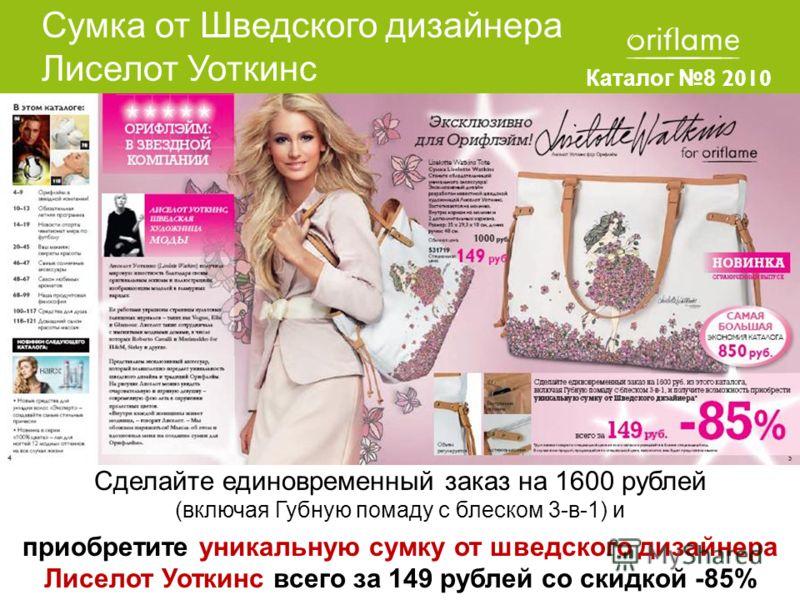 Каталог8 2010 Сделайте единовременный заказ на 1600 рублей (включая Губную помаду с блеском 3-в-1) и приобретите уникальную сумку от шведского дизайнера Лиселот Уоткинс всего за 149 рублей со скидкой -85% Сумка от Шведского дизайнера Лиселот Уоткинс