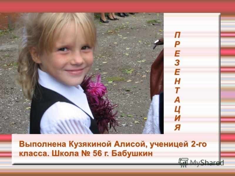 ПРЕЗЕНТАЦИЯПРЕЗЕНТАЦИЯПРЕЗЕНТАЦИЯПРЕЗЕНТАЦИЯ Выполнена Кузякиной Алисой, ученицей 2-го класса. Школа 56 г. Бабушкин