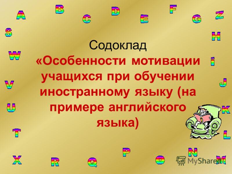 Содоклад «Особенности мотивации учащихся при обучении иностранному языку (на примере английского языка)