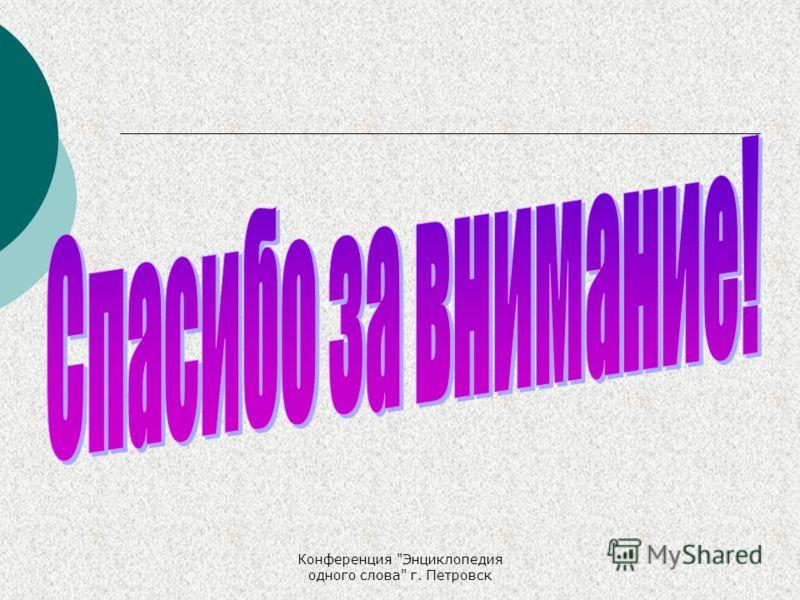 Конференция Энциклопедия одного слова г. Петровск