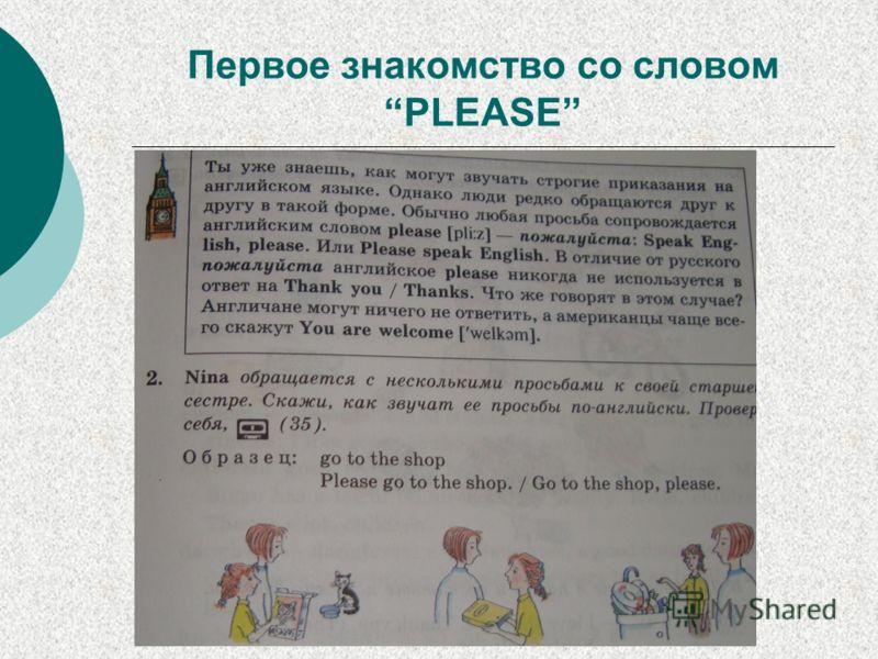 Конференция Энциклопедия одного слова г. Петровск Первое знакомство со словом PLEASE
