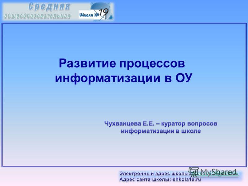 Развитие процессов информатизации в ОУ