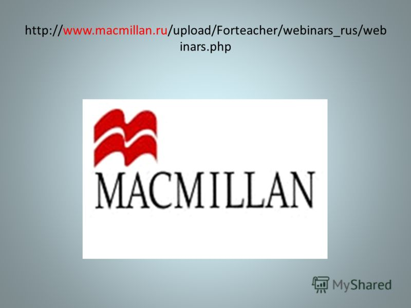 http://www.macmillan.ru/upload/Forteacher/webinars_rus/web inars.php