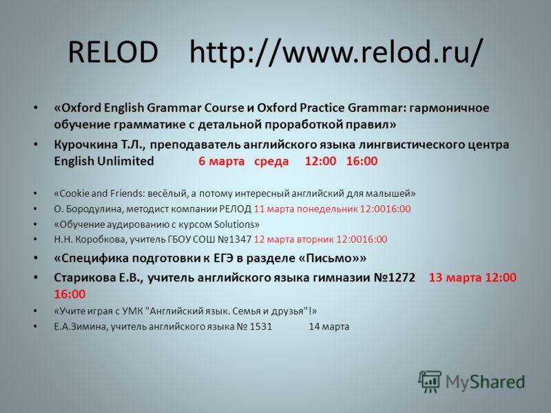 RELOD http://www.relod.ru/ «Oxford English Grammar Course и Oxford Practice Grammar: гармоничное обучение грамматике с детальной проработкой правил» Курочкина Т.Л., преподаватель английского языка лингвистического центра English Unlimited6 марта сред