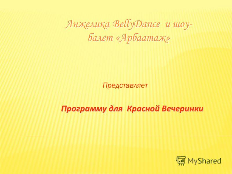 Анжелика BellyDance и шоу- балет «Арбаатаж» Представляет Программу для Красной Вечеринки