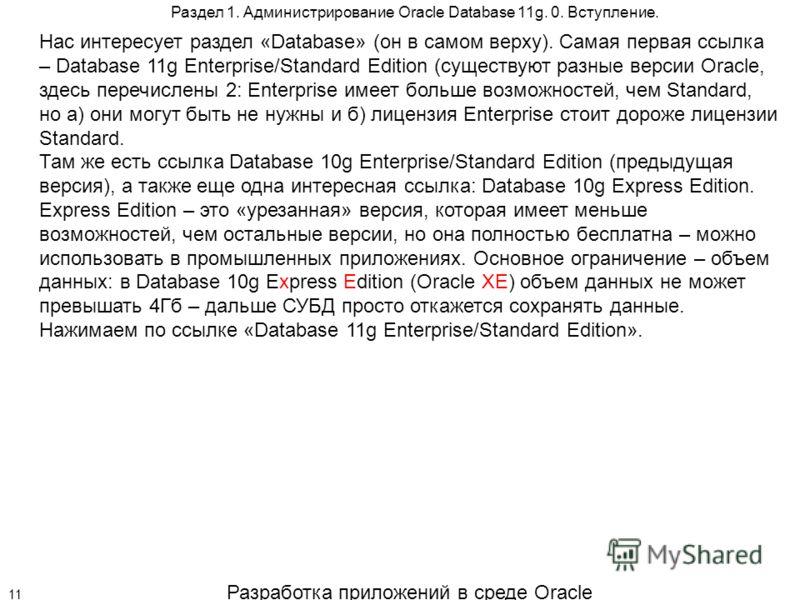 Разработка приложений в среде Oracle 11 Раздел 1. Администрирование Oracle Database 11g. 0. Вступление. Нас интересует раздел «Database» (он в самом верху). Самая первая ссылка – Database 11g Enterprise/Standard Edition (существуют разные версии Orac