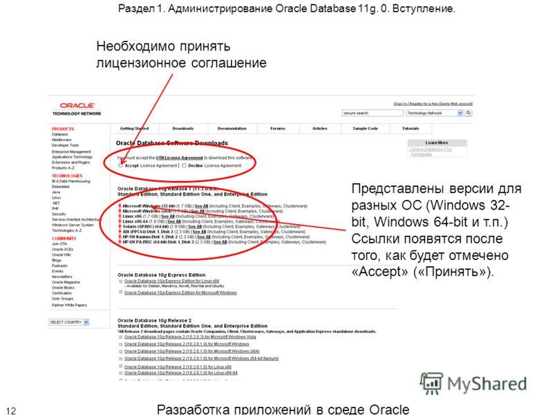 Разработка приложений в среде Oracle 12 Раздел 1. Администрирование Oracle Database 11g. 0. Вступление. Необходимо принять лицензионное соглашение Представлены версии для разных ОС (Windows 32- bit, Windows 64-bit и т.п.) Ссылки появятся после того,
